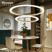 吊燈 客廳大氣後現代簡約圓環形吊燈創意個性辦公燈具led餐廳吊燈 英雄聯盟 igo