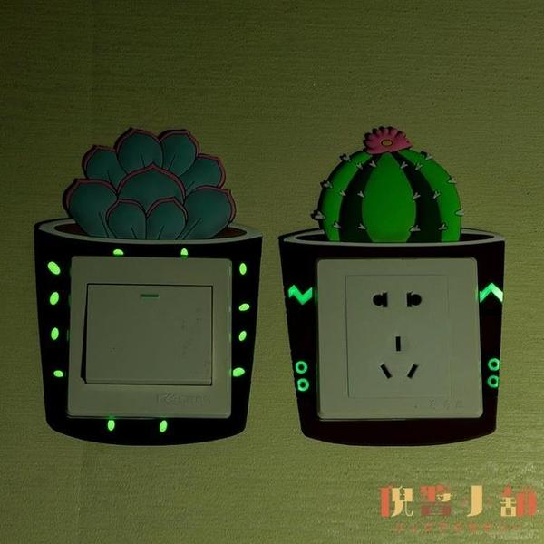 開關貼開關保護套立體硅膠夜光插座裝飾防塵貼【倪醬小舖】
