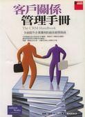 (二手書)客戶關係管理手冊