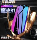新魔夾S5升級版R1【買一送一】手機架車用無線充電器 自動定位找車 抖音同款汽車用導航支架