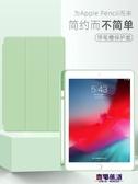 2019新款iPadAir3保護套帶筆槽10.5寸2018新版Pro11蘋果平板電腦殼9.7英寸 新年特惠