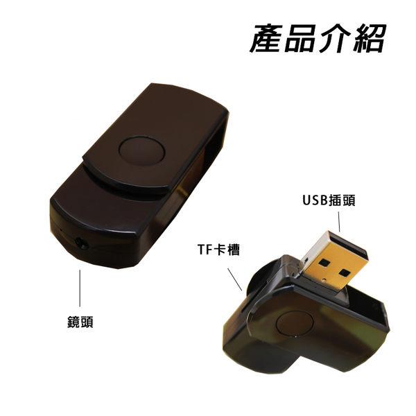 〔3699shop〕USB造型針孔密錄器 WK002 針孔攝影機 微型攝影機 可旋轉
