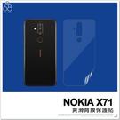 NOKIA X71 背膜 似包膜 爽滑 背貼 保護貼 手機膜 透明 背面保貼 手機貼 保護膜 軟膜 手機後膜