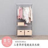 收納架/置物架/衣架  極致工藝 90X45X180cm 重型三層單桿電鍍衣櫥架  dayneeds