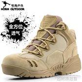 作戰鞋 軍靴男女夏季超輕低筒特種兵戰術靴07作戰靴511陸戰靴戶外登山鞋 古梵希igo