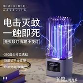 捕蚊燈 【充電式遠程遙控】滅蚊燈家用可掛可立電擊戶外滅蚊器