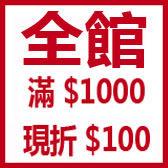 全館 購滿$1000 現折$100 ( 累計計算折扣 )