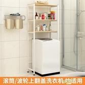 洗衣機置物架翻蓋波輪洗衣機架落地衛生間馬桶置物架子陽台收納架 【快速出貨】