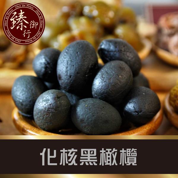 化核黑橄欖-蜜餞-300g【臻御行】