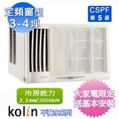 (含基本安裝)Kolin歌林3-4坪不滴水左吹窗型冷氣 KD-232L06