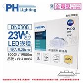 PHILIPS飛利浦 LED DN030B 23W 3000K 黃光 全電壓 20cm 崁燈_ PH430887