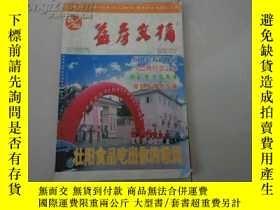 二手書博民逛書店罕見益壽文摘(2004年第5期)合訂本總第98輯(健康生活必備叢