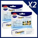 倍舒痕凝膠 15公克(未滅菌)X 2條 Dermatix Ultra Gel (Non-Sterile)15gX2