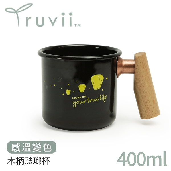 【Truvii 趣味 木柄琺瑯杯400ml《天燈/黑/黃》】94521/琺瑯咖啡杯/茶杯/馬克杯/露營