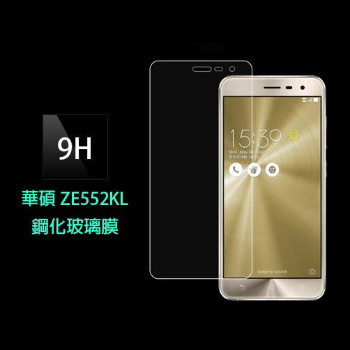 華碩 ASUS Zenfone3 ZE552KL 升級版鋼化膜 玻璃保護貼 高清 防爆 9H硬度 2.5D弧邊 防刮 保護膜 螢幕貼