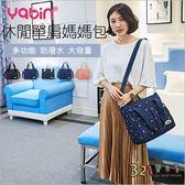 媽媽包 小號單肩斜挎包手提包內裡保溫YABIN台灣總代理-321寶貝屋