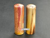 頂級粉色木化石臍帶印章《全手工噴砂》六分,正常高度,單章。全配包裝。傳家手工印章