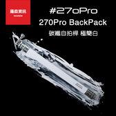 【贈手機夾】網路限定 #270Pro BackPack 二代 自拍桿 自拍棒 碳纖維 可調式 防水 白色 適用GoPro