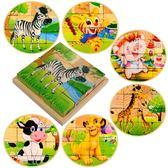 拼圖木質9粒六面畫拼圖寶寶幼兒童3D積木制早教益智力玩具2-4-6歲(七夕禮物)