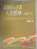 【書寶二手書T1/哲學_JEC】武則天的人生哲學:女權人生_陳慶輝