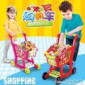過家家玩具 過家家購物車男女孩兒童仿真超市手推車迷你寶寶1-3-4-5-6歲玩具【小天使】