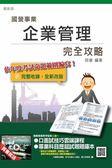 (二手書)【全新版本】企業管理完全攻略(台電、中油、台水、台菸、電信、郵局)