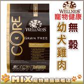 ◆MIX米克斯◆WELLNESS寵物健康-CORE無穀幼犬(雞肉)【24磅】WDJ認證飼料