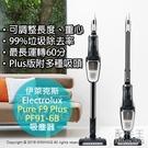 日本代購 空運 2018 Electrolux 伊萊克斯 Pure F9 Plus PF91-6B 直立式吸塵器