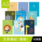 珠友 SS-10029 A5/25K橫線定頁筆記本/記事本/可愛本子(181-189)-22張(1本)