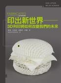 (二手書)印出新世界:3D列印將如何改變我們的未來