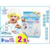 【任三入9折】第一寶寶 - 醫療級無毒奶瓶內袋 (M號 240ml/100入)