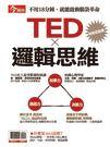 【今周特刊】TED X 邏輯思維...