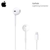 ▼【神腦貨 盒裝】Apple 原廠耳機麥克風 EarPods 線控耳機 iPad 10.2吋 Pro 9.7吋 10.5吋 11吋 12.9吋