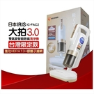 IRIS 雙氣旋除蟎清淨機 [大拍3.0] 台灣限定版 IC-FAC2 3.0 強強滾