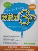 【書寶二手書T1/大學教育_NIJ】我數到3ㄛ(教師版)_張美智, 湯瑪斯‧斐