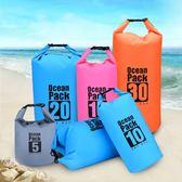 戶外防水袋防水包游泳收納袋旅行沙灘手機浮潛跟屁蟲背包漂流桶包【元氣少女】