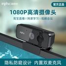 UC10外置電腦攝像頭直播帶麥克風一體1080P高清usb筆記本台式機外接家用 一米陽光