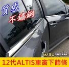 TOYOTA豐田【12代ALTIS車窗下飾條-8件】2019-2020年ALTIS12代 窗邊亮條 窗戶門框