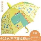 雨傘 兒童雨傘寶寶s長柄雨具幼兒園小孩小學生男童女童全自動上學小傘 【免運】