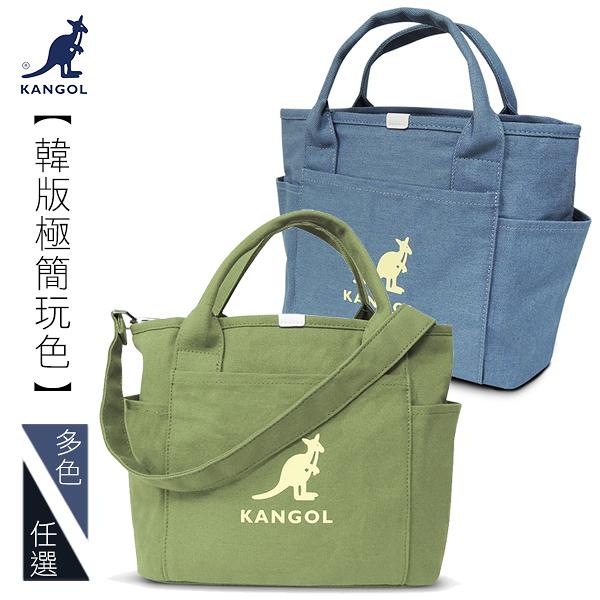 KANGOL 袋鼠 手提包 韓版玩色系列 帆布 斜背 扣式 托特包 AKG1216 得意時袋