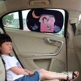 汽車遮陽板簾板吸盤式防曬簾吸盤式靜電吸附擋防  hh1314『miss洛羽』