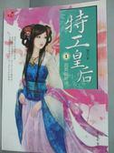 【書寶二手書T4/言情小說_HNG】特工皇后1-超異能新娘_野北