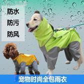 狗狗雨衣四腳防水泰迪中大型犬全包寵物雨披大狗衣服「Chic七色堇」
