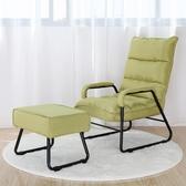 懶人單人沙發陽臺休閒椅小戶型臥室房間小沙發椅床邊躺椅折疊沙發 PA12951『棉花糖伊人』