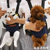 寵物背帶 貓貝勒 貓咪外出便攜背帶大號胸前雙肩背包背貓寵物背帶狗狗背帶 微微家飾