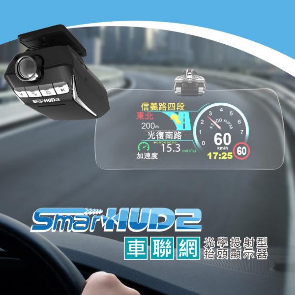 【E-LEAD】SmartHUD2 光學投射型車聯網 抬頭顯示器EL-352C GPS 內建