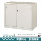 《固的家具GOOD》202-13-AO 鐵拉門下置式鋼製公文櫃