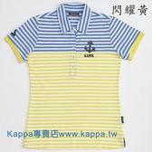 Kappa 女生 短袖 棉質  POLO衫 FA42-F338-2