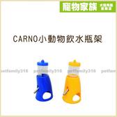 寵物家族-CARNO卡諾 小動物飲水瓶架 (顏色隨機)