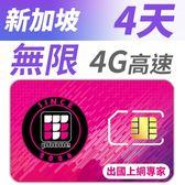 【TPHONE上網專家】新加坡 無限4G高速上網卡 4天 不降速